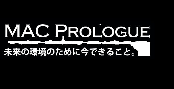 MAC Prologue 未来の環境のために今できること。