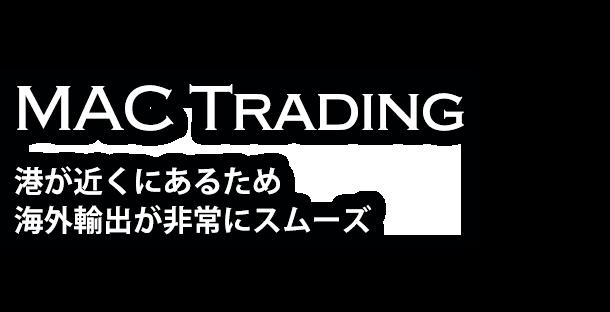 MAC Trading 港が近くにあるため 海外輸出が非常にスムーズ